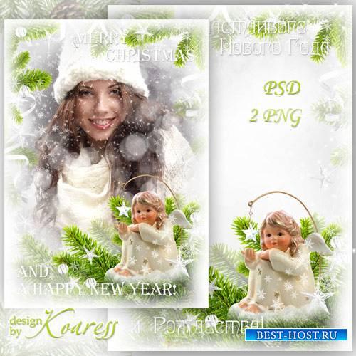Поздравительная рамка для фотошопа - С Новым годом и Рождеством