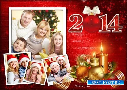 Семейная новогодняя рамка - Счастливая семья