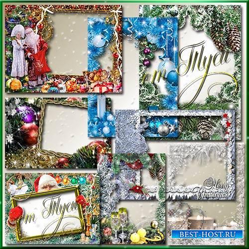 Набор новогодних рамок - Любимый праздник Новый Год