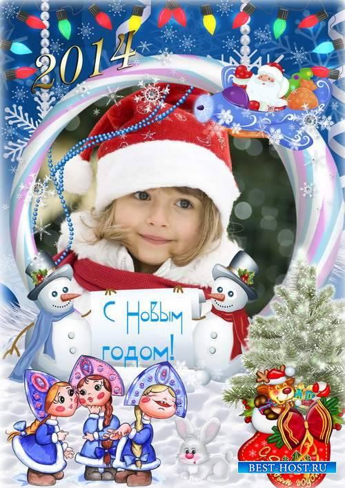 Детская праздничная рамка для фото с снеговиками - С Новым Годом!