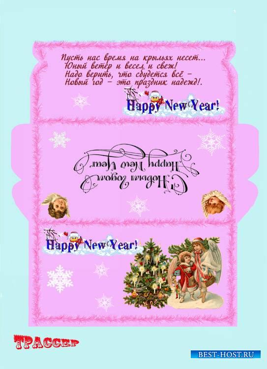 Конверт для денег – Новогодние ангелочки