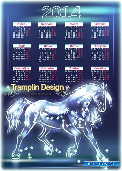 Многослойный календарь 2014 – Лошадь звездочета