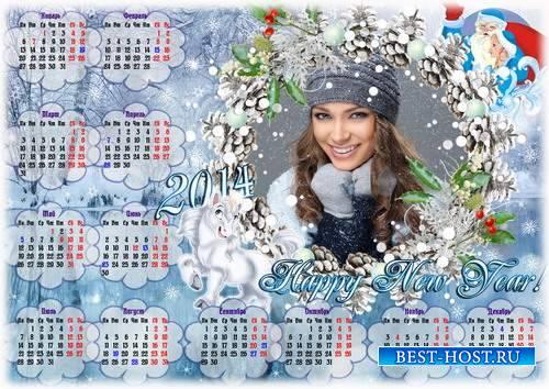 Горизонтальный настенный календарь с рамкой - Зимушка-зима снега принесла