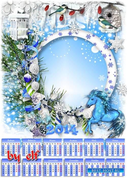Календарь 2014 с лошадкой - Стучат снежинки по окну и Новый год в дома захо ...