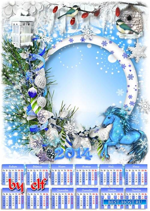 Календарь 2014 с лошадкой стучат