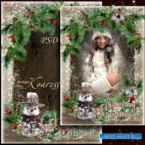 Праздничная новогодняя фоторамка с забавным Снеговиком