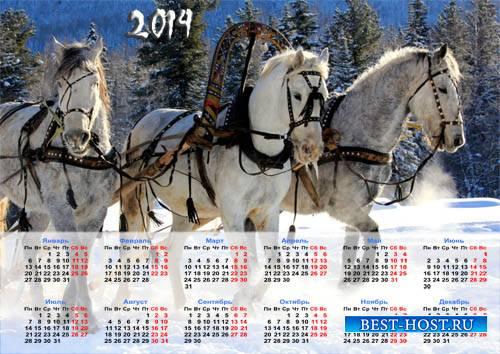 Календарь - Тройка лошадей в упряжке