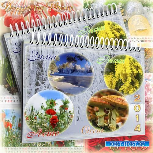Перекидной календарь  на 2014 год - Времена года