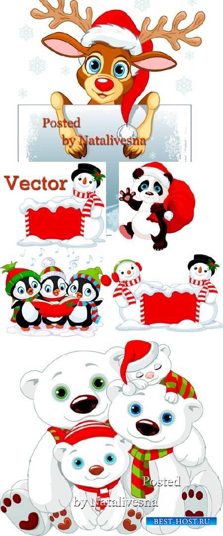 Новогодние зверята с подарками в Векторе