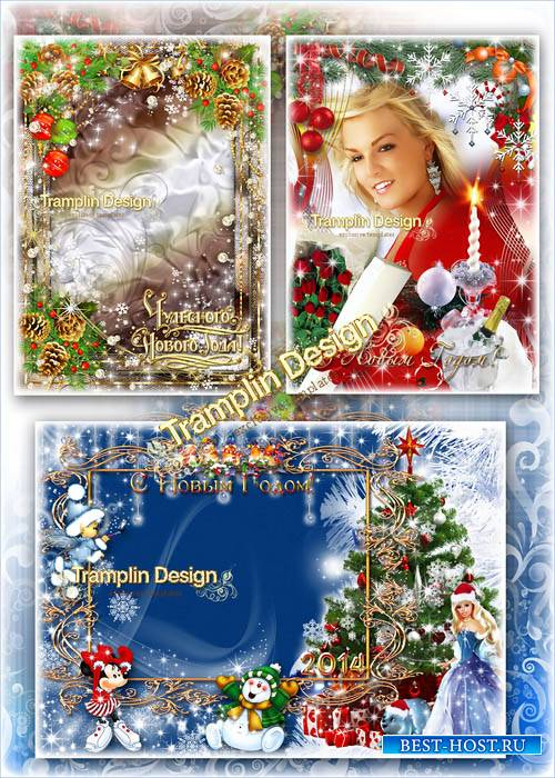 Сборник новогодних рамок – Пожелаем друг другу счастья