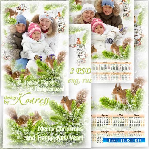 Набор из календаря с рамкой для фото на 2014 год и поздравительной фоторамк ...