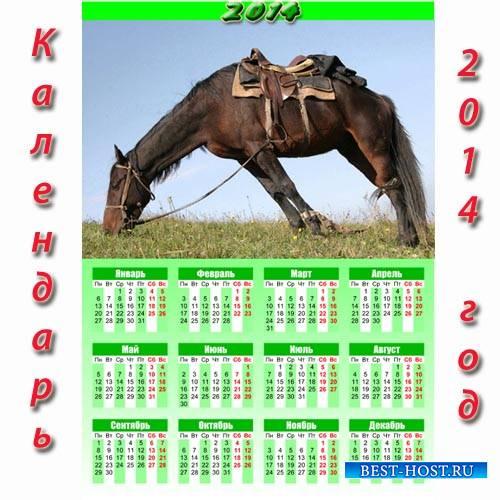 Настенный календарь - Лошадка отдыхает