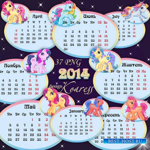 Календарная сетка на 2014 год Лошади с веселыми лошадками