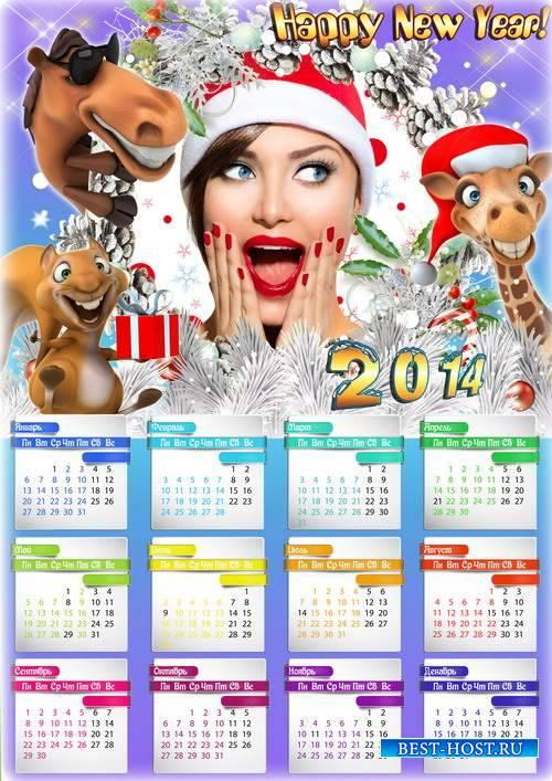 Новогодний настенный календарь с рамкой - Моя веселая компания