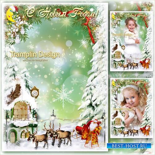 Новогодняя рамка для фото - Здравствуй, Дедушка Мороз