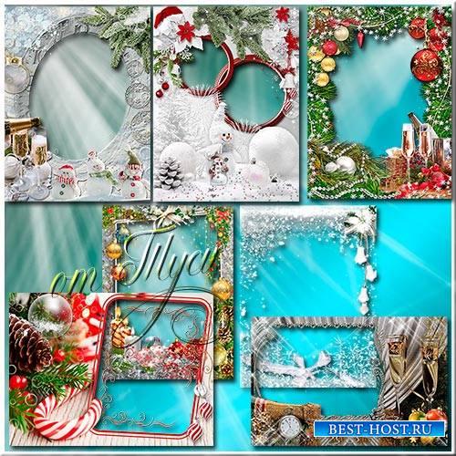 Набор новогодних рамок - Пусть будет каждый день подарком радости и счастья
