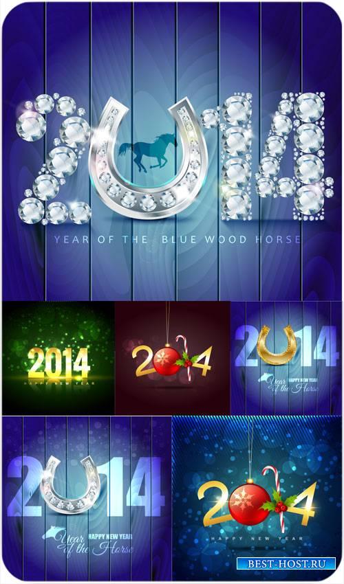 2014 лошадка и подкова с драгоценными камнями - вектор