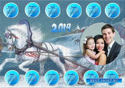 Календарь 2014 с рамкой - Близкие люди