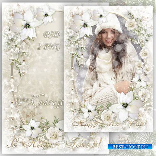 Зимняя рамка для фото - Серебристый снег блестящий