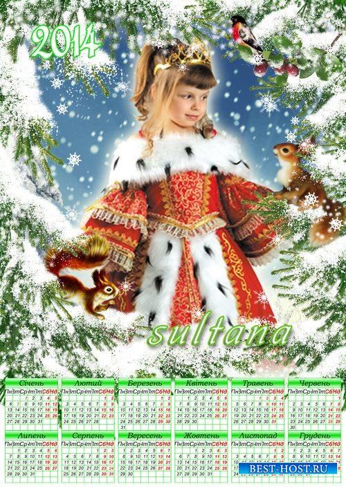 Календарь на 2014 год - В зимнем лесу с белками