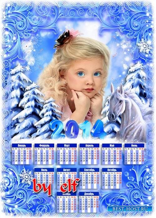 Календарь на 2014 год с вырезом для фото - Пусть Лошадки Новый год много сч ...