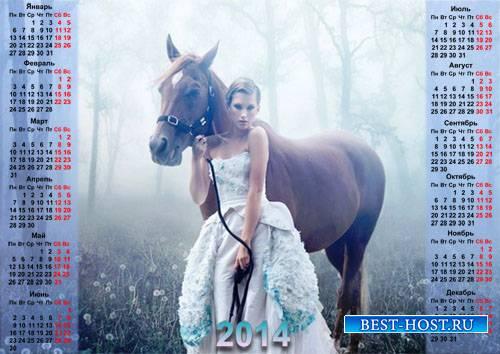 Настенный календарь - Девушка с лошадью в туманный день