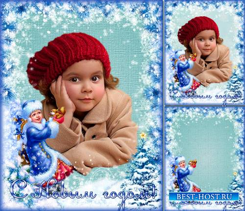 Фоторамка - Снегурочка