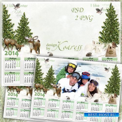 Календарь с фоторамкой - В зимнем лесу