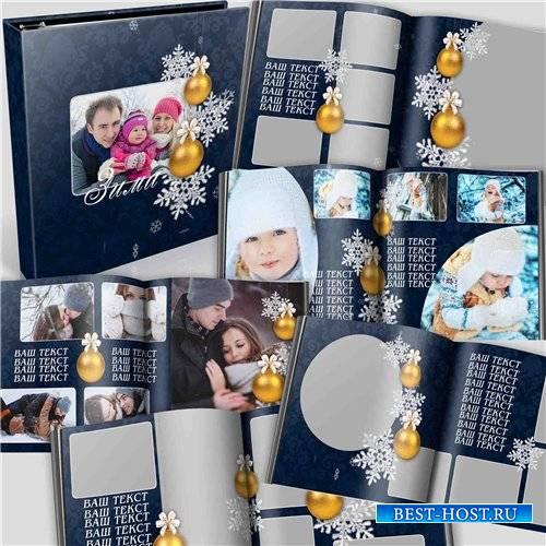 Новогодняя фотокнига – Зимняя история