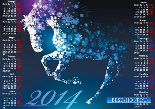 Настенный календарь - Лошадка из снега