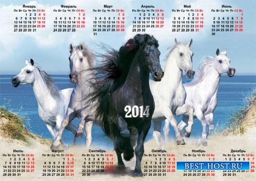Календарь 2014 - Пять бегущих коней