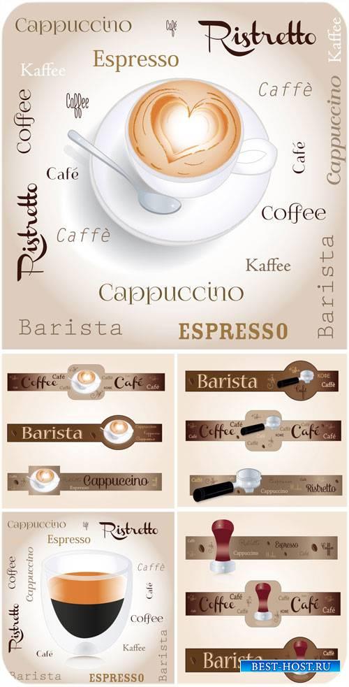 Кофе, векторные этикетки с надписями