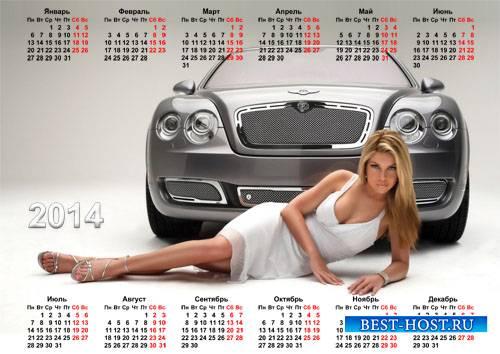 Красивый календарь - Девушка у авто