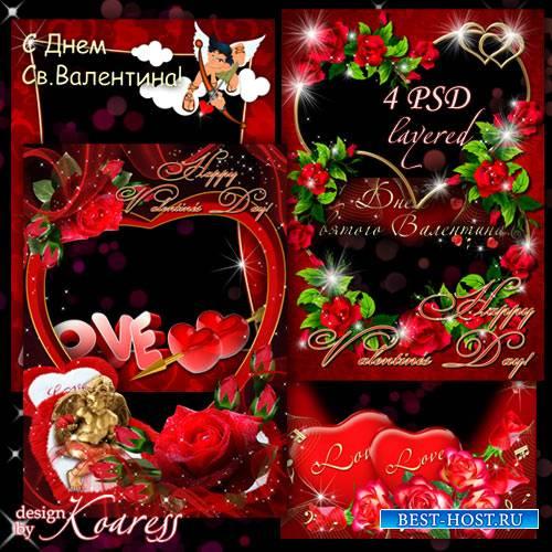 Набор многослойных рамок для фотошопа - С Днем Святого Валентина