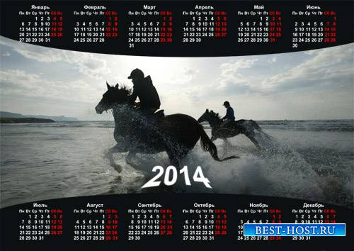 Календарь - Два скакуна на закате