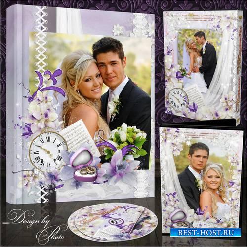 Свадебный набор: фотокнига, задувка и обложка на DVD диск - Наше счастье