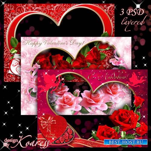 Набор многослойных рамок-валентинок - С Днем Святого Валентина
