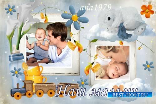 Рамка для фотошопа – Наш малыш