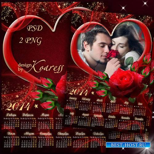 Календарь с рамкой для фотошопа на 2014 год к дню Святого Валентина - Алая  ...