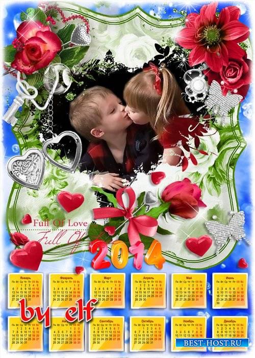 Романтический календарь на 2014 год с рамкой для фото