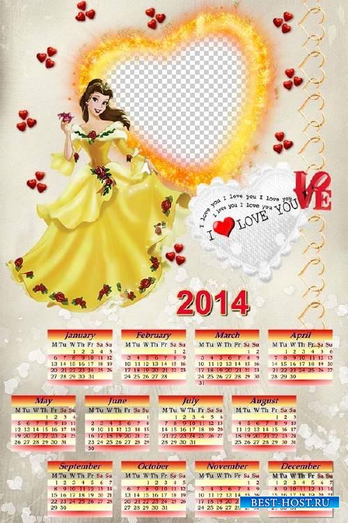 Романтический календарь на 14 февраля – Подарок любимому