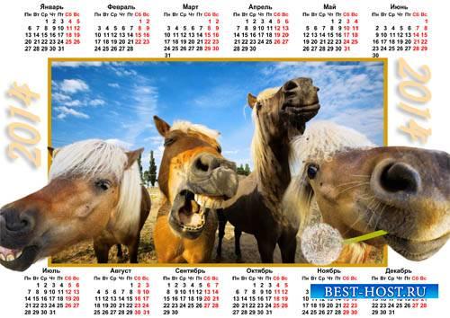 Календарь - Веселые четыре лошади
