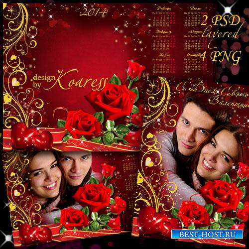 Набор из романтического календаря-фоторамки и поздравительной рамки для фот ...