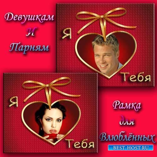 Романтическая рамка для фотошоп - Любовь в сердце