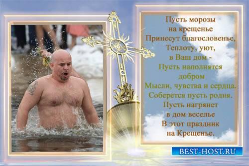 Рамка для фото - Праздник Крещение