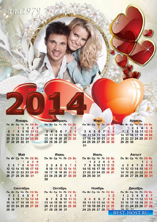 Календарь для фотошопа - Мое сердце