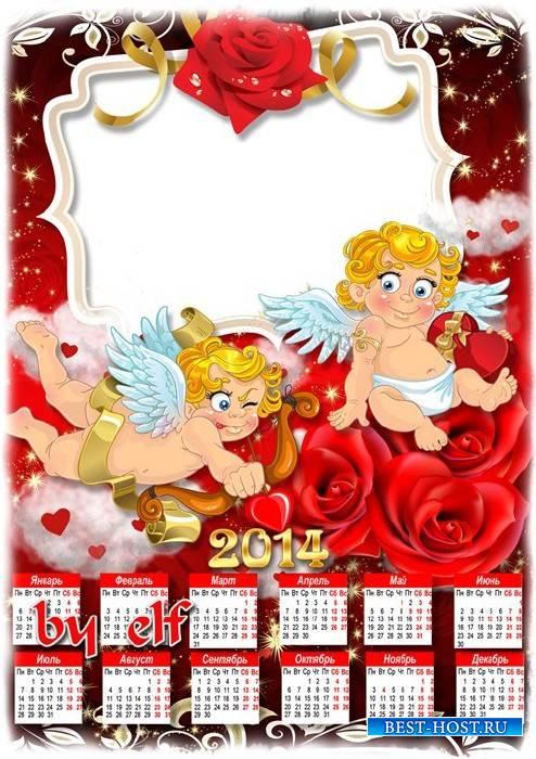 Романтический календарь на 2014 год с рамкой для фото - Моё сердце с тобой