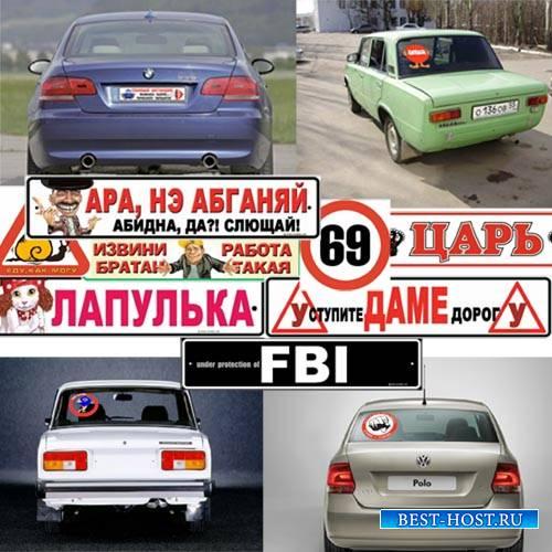Клипарт - Смешные наклейки на машину
