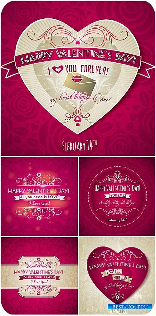 С днем святого Валентина, 14 февраля, векторные фоны с сердечками