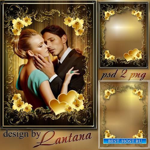Романтическая рамка - Чтобы любовь навек была одна